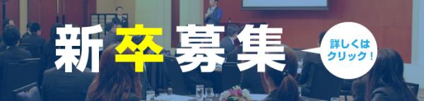 【新卒募集】ロゴ