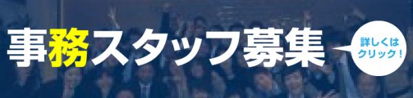 トーカイ事務ロゴ