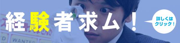 【経験者採用】ロゴ